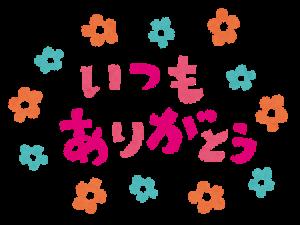 itsumoarigatou_title (1)