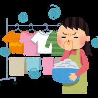 洗濯物の部屋干しの臭い